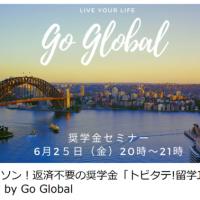 Go Globalセミナー