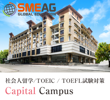 SMEAGキャピタルキャンパス (Capital Campus)