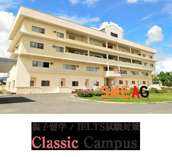 SMEAG クラシックキャンパス(Classic Campus)